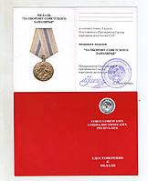 Удостоверение медали Заполярье Умалатовское