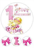Вафельная картинка с днем рождения 4