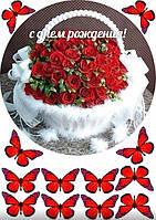Вафельная картинка с днем рождения 11