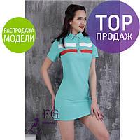 Женское летнее спортивное платье, с воротником, яркое, разные цвета / женское легкое платье, стильное, удобное
