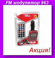 FM модулятор 963,FM модулятор в авто!Акция