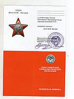 Орденская книжка Красная Звезда Умалатовская