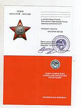 Орденська книжка Червона Зірка Умалатовская