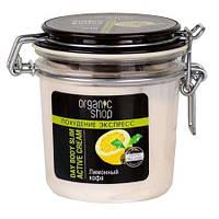 Крем для тела Дневной Лимонный кофе Organic Shop (Органик Шоп)