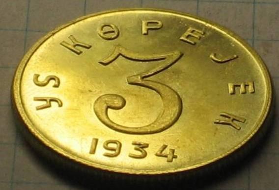 Тува 3 копійки 1934 рік