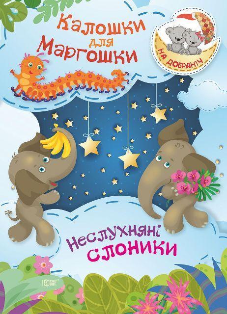 Спокойной ночи! Калошки для Маргошки. Непослушные слоники