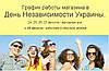 График работы Интернет-магазина на День Независимости Украины.