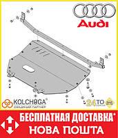 Защита двигателя Audi 80 B3 Ауди (Кольчуга)