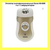 Эпилятор многофункциональный Rozia HB-6006 4 в 1 с аккумулятором