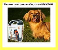 Машинка для стрижки собак, кошек HTC CT-399!Опт