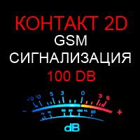 Автономная GSM сигнализация Контакт 2 D