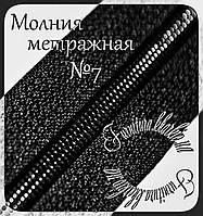 Молния рулонная №7 черного и белого цвета  200м тонкое полотно