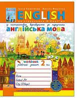 """Робочий зошит """"Англійська мова"""" до нового  підручника  «English 2» О. Д. Карп'юк"""