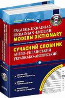 Сучасний англо-український, українсько-англійський словник (100 000 слів) + електронна версія на CD
