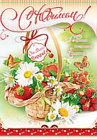 Упаковка поздравительных открыток А3СТ - С Юбилеем Женские - 5шт