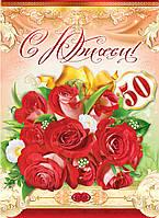 Упаковка поздравительных открыток А3СТ - С Юбилеем 50лет Женские - 5шт
