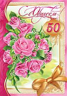 Упаковка поздравительных открыток А3НЭ - С Юбилеем 50лет Женские - 5шт