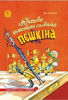 Пригоди шахового солдата Пєшкіна. Повноколірне видання..Самовчитель із шахів – у подарунок (Твоя шахова абетка).