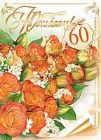 Упаковка поздравительных открыток А3СТ - С Юбилеем 60лет Женские - 5шт