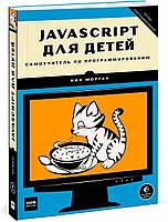 JavaScript для детей. Самоучитель по программированию