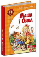 Маша і Ойка. Повноколірне видання.