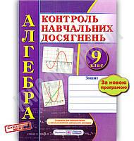 Алгебра Зошит для контролю навчальних досягнень 9 клас Нова програма Авт: Кравчук В. Вид: Підручники і посібники