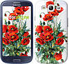 "Чехол на Samsung Galaxy S3 i9300 Маки ""523c-11-532"""