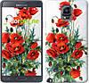 "Чехол на Samsung Galaxy Note 4 N910H Маки ""523c-64-532"""