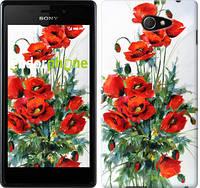 """Чехол на Sony Xperia M2 D2305 Маки """"523c-60-532"""""""