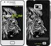 "Чехол на Samsung Galaxy S2 i9100 Лев ""1080c-14-532"""