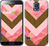 "Чехол на Samsung Galaxy S5 g900h Нежный шефрон ""3538c-24"""