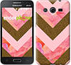 "Чехол на Samsung Galaxy Core 2 G355 Нежный шефрон ""3538c-75"""