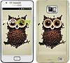 "Чехол на Samsung Galaxy S2 Plus i9105 Сова из кофе ""777c-71-532"""