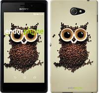 """Чехол на Sony Xperia M2 D2305 Сова из кофе """"777c-60-532"""""""