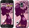"""Чехол на Samsung Galaxy S5 mini G800H Силуэт девушки """"2831c-44"""""""
