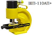 Перфоратор гидравлический  ШП-110АП+ ШТОШК с автоматическим прижимом шины