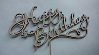 """Деревянная декорация на день рождения """"Happy Birthday"""""""