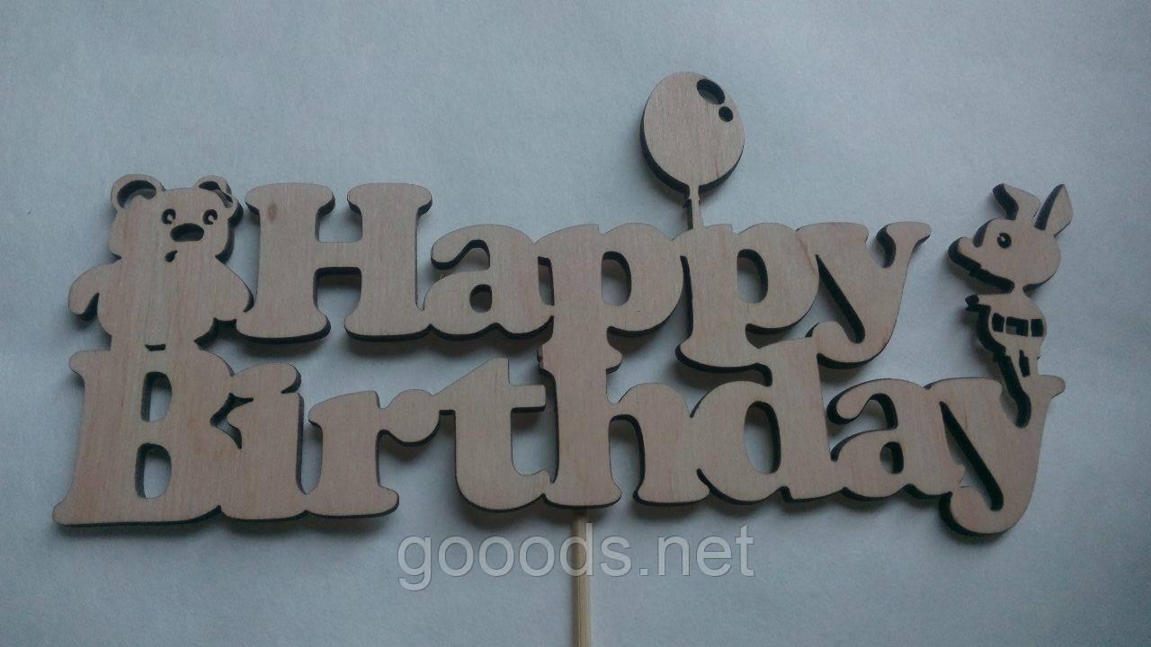 """Надпись деревянная """"Happy Birthday"""" для детского дня рождения - Gooods - автозапчасти и аксессуары, товары для дома и детские товары в Луцке"""