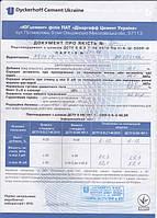 Сертификат качества навального цемента, используемогов производстве нашей продукции