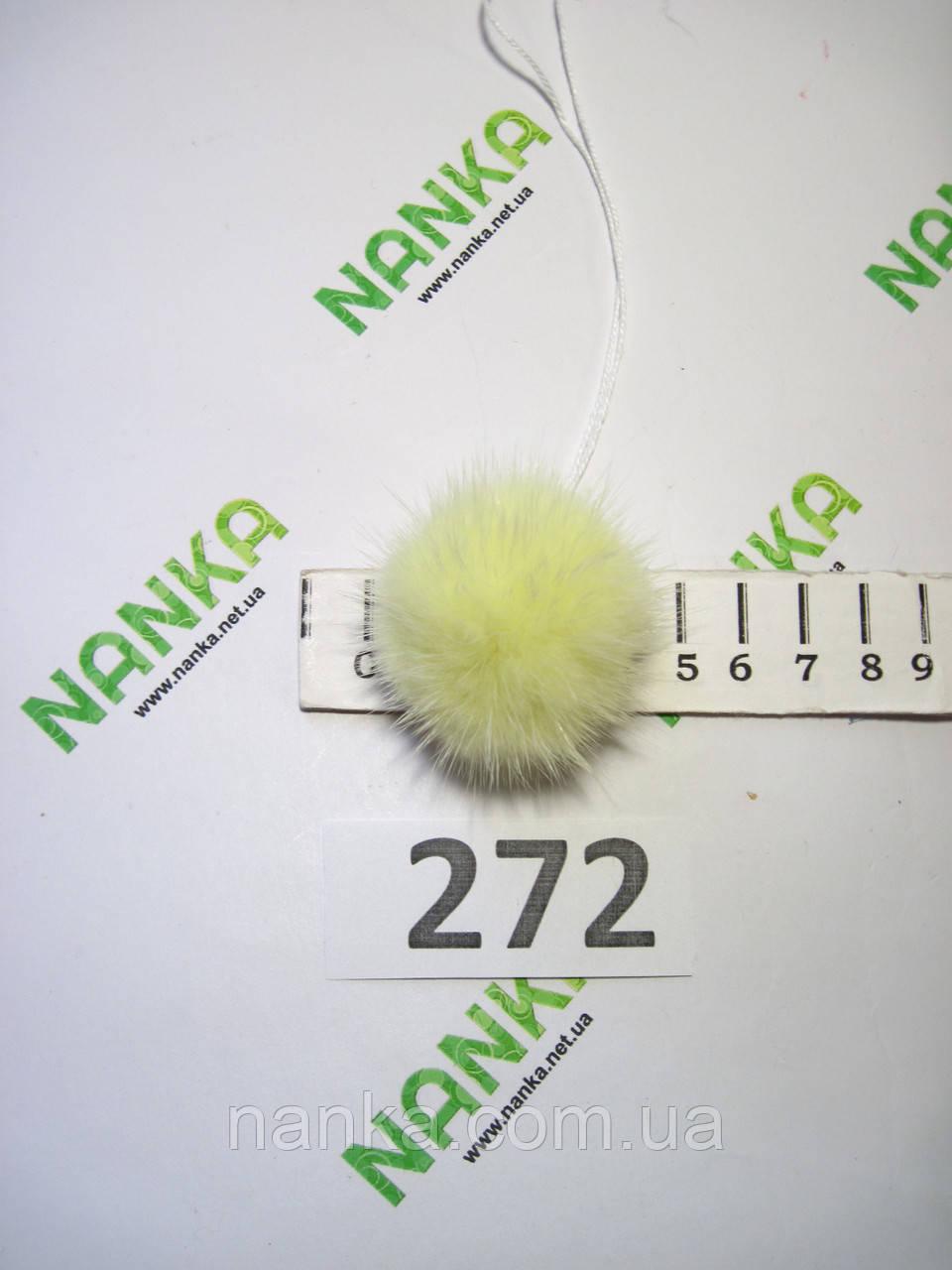 Меховой помпон Норка, Лимонный, 4 см, 272
