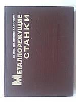 """Кучер А. и др. """"Металлорежущие станки (Альбом общих видов кинематических схем и узлов)"""". 1972 год"""