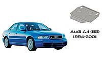Защита AUDI A4 B5 МКПП /АКПП V-1,6; 1,8; 2,4; 2.6; 2.8; 1,9D; 2.5TD (кроме 4х4) 1994-2001
