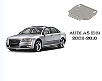 Защита двигателя и коробки передач AUDI А8 D3 (2002-2010) АКПП V-3,0 D