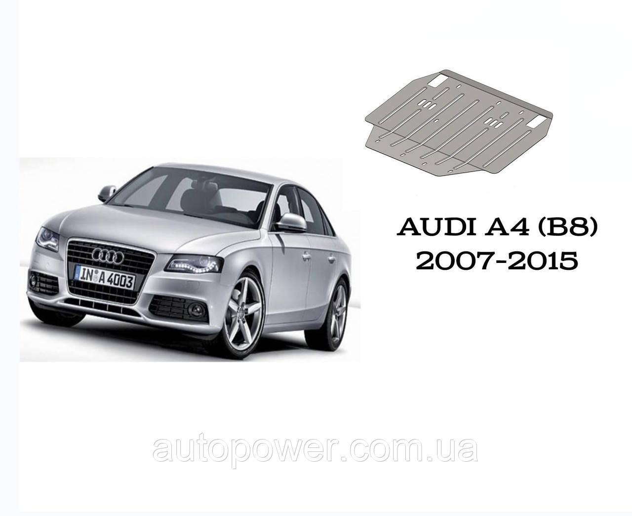 Защита двигателя и коробки передач AUDI A4 B8 (2007-2015)  МКПП V-2.0D