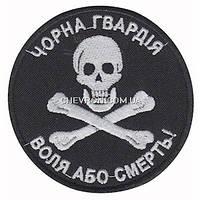 "Шеврон ""Чорна гвардія"" черный"