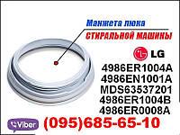 Резина (Манжета) люка для стиральной машины,LG 4986ER1004A ,4986ER0008A,4986EN1001A (Италия)