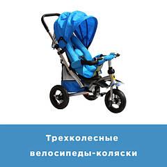 Трехколесный Велосипед-Коляска