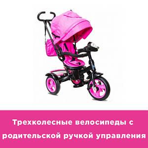Трехколесные велосипеды с Родительской Ручкой Управления
