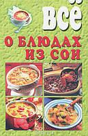 КИРЕЕВСКИЙ Все о блюдах из сои