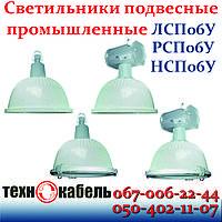Светильники промышленные РСП06У, ЛСП06У, НСП06У Ватра